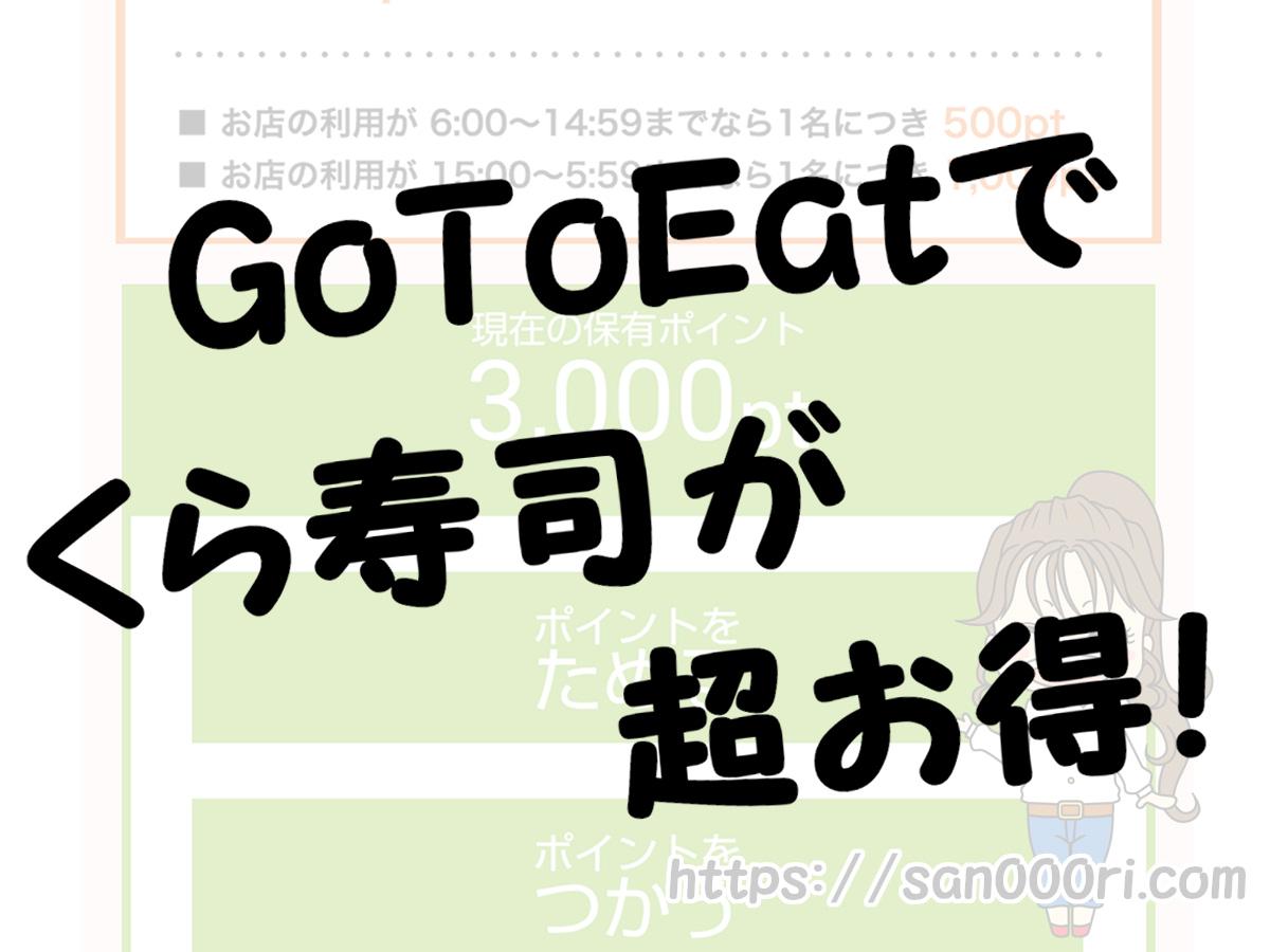 くら寿司でgoto eparkでの予約とポイント申請と付与されるまで